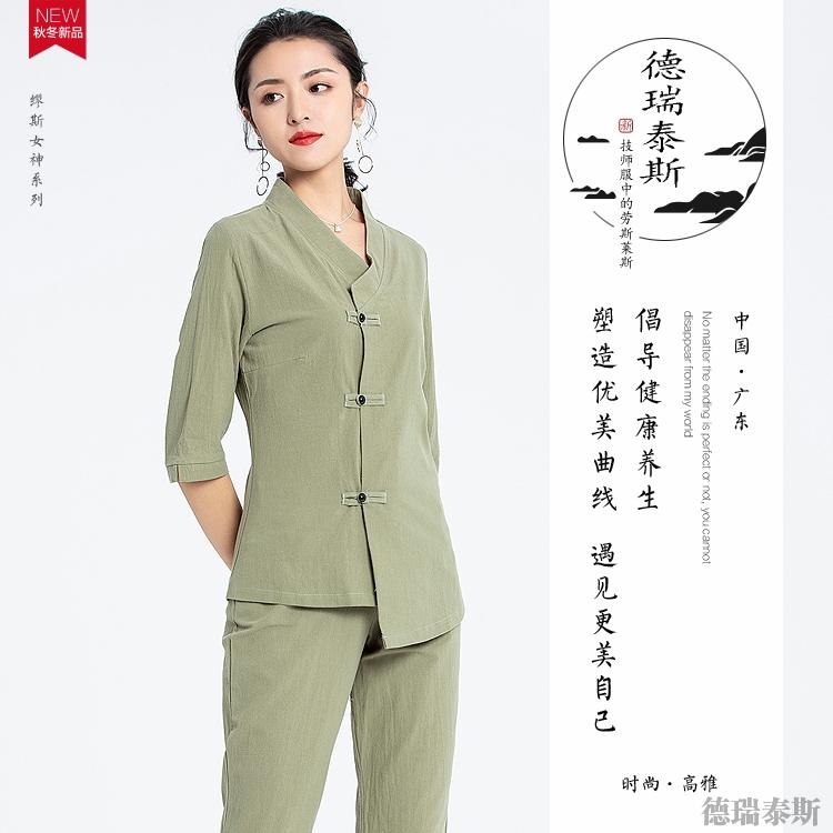丽诗微技师服 D8019浅绿